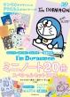 I' m Doraemonミニノート20冊スペシャルセットbox
