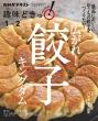 広がれ! 餃子キングダム 趣味どきっ!