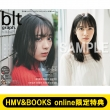《HMV&BOOKS online限定特典:森本茉莉(日向坂46)ポストカード》blt graph.vol.62【表紙:森田ひかる】