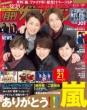 月刊ザ・テレビジョン 北海道版 2021年 1月号
