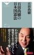 百田尚樹の日本国憲法 祥伝社新書