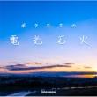ボクたちの電光石火【初回限定盤】(+アクリルオーナメント)