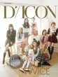 Dicon Vol.7 Twice写真集 「you Only Live Once」 Japan Edition