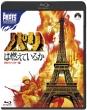 パリは燃えているか-HDリマスター版-【Blu-ray】