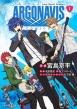 ARGONAVIS from BanG Dream! COMICS 1 ジャンプコミックス