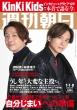 週刊朝日 2020年 1月 1日-1月 8日合併号【表紙:KinKi Kids 】
