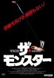 ザ・モンスター【DVD】