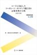 別冊商事法務 No.456 コードに対応したコーポレート・ガバナンス報告書の記載事例の分析 2020年版