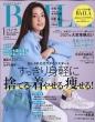 コンパクト版 BAILA (バイラ)2021年 1月号増刊