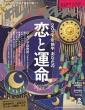 an・an (アン・アン)2020年 12月 16日号増刊 スペシャルエディション 2021年前半 あなたの恋と運命