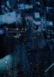僕たちの嘘と真実 Documentary of 欅坂46 DVDコンプリートBOX 【完全生産限定盤】