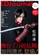 CD Journal (ジャーナル)2021年 冬号【表紙巻頭:舞台『刀剣乱舞』加州清光(松田 凌)/ W表紙巻頭:モーニング娘。'20】