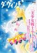 ダ・ヴィンチ 2021年 2月号 【表紙:美少女戦士セーラームーン】