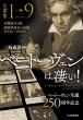 ベートーヴェンは凄い! 交響曲全9曲連続演奏会の記録 2003‐2020
