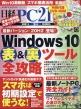 日経PC21(ピーシーニジュウイチ)2021年 2月号