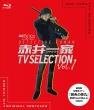 赤井一家 TV Selection Vol.1