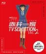 赤井一家 TV Selection Vol.2