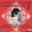 交響曲第8番 ヘルベルト・フォン・カラヤン&ベルリン・フィル(1966年ステレオ・ライヴ)(2CD)