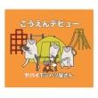 こうえんデビュー【初回限定盤】(+DVD)