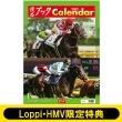 [3次受付] 2021 競馬ブックカレンダー≪Loppi・HMV限定特典付き≫