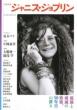 ジャニス・ジョプリン 孤独と破滅の歌姫、50年目の祈り[文藝別冊]