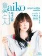 音楽と人 2021年 4月号 【表紙:aiko】