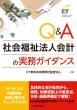Q&A社会福祉法人会計の実務ガイダンス
