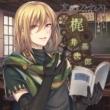 文豪とアルケミスト 朗読CD 第十五弾 「梶井基次郎」