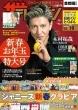 ザ・テレビジョン首都圏・関東版 2021年 1月 8日号増刊