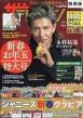 ザ・テレビジョン関西版 2021年 1月 8日号増刊