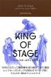 KING OF STAGE 〜ライムスターのライブ哲学〜