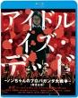 アイドル・イズ・デッド-ノンちゃんのプロパガンダ大戦争-<超完全版>(Blu-ray)