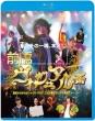 前橋ヴィジュアル系【Blu-ray】
