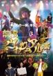 前橋ヴィジュアル系【DVD】