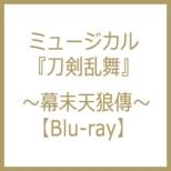 ミュージカル『刀剣乱舞』 〜幕末天狼傳〜【Blu-ray】