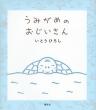 うみがめのおじいさん 講談社の創作絵本
