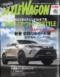STYLE WAGON (スタイル ワゴン)2021年 2月号