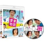 喜劇 愛妻物語 Blu-ray