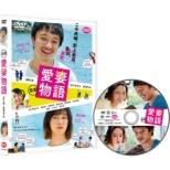 喜劇 愛妻物語 DVD
