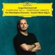 交響曲第1番、交響的舞曲 ヤニク・ネゼ=セガン&フィラデルフィア管弦楽団