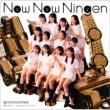 激辛LOVE/Now Now Ningen/こんなハズジャナカッター! 【初回生産限定盤B】(+DVD)