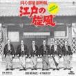 江戸の旋風 -4 Track Ep (7インチシングルレコード)