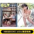 《HMV&BOOKS online限定特典:水湊みお(#ババババンビ)ポストカード》 B.L.T.2021年 3月号増刊 ゼロイチジャック版