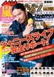 ザ・テレビジョン首都圏・関東版 2021年 1月 22日号 【表紙:長瀬智也】
