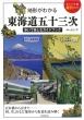 地形がわかる東海道五十三次 ビジュアル版鑑賞ガイド