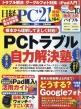 日経PC21(ピーシーニジュウイチ)2021年 3月号