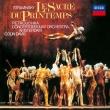『春の祭典』『ペトルーシュカ』 コリン・デイヴィス&コンセルトヘボウ管弦楽団