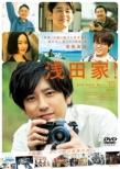 浅田家!DVD 通常版