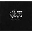 KUROYUME BOX+【限定盤】(6CD+DVD)