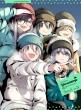 ゆるキャン△ SEASON2 第3巻